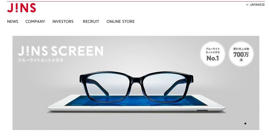 JINS、メガネの価格設定を変更 上級モデルは1万円超 - ITmedia ビジネスオンライン