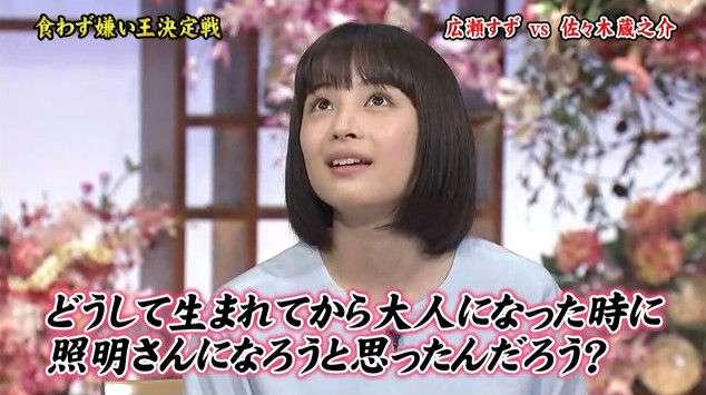 広瀬すず 過去にテレビ局勤務の40代男性と噂されたことも?