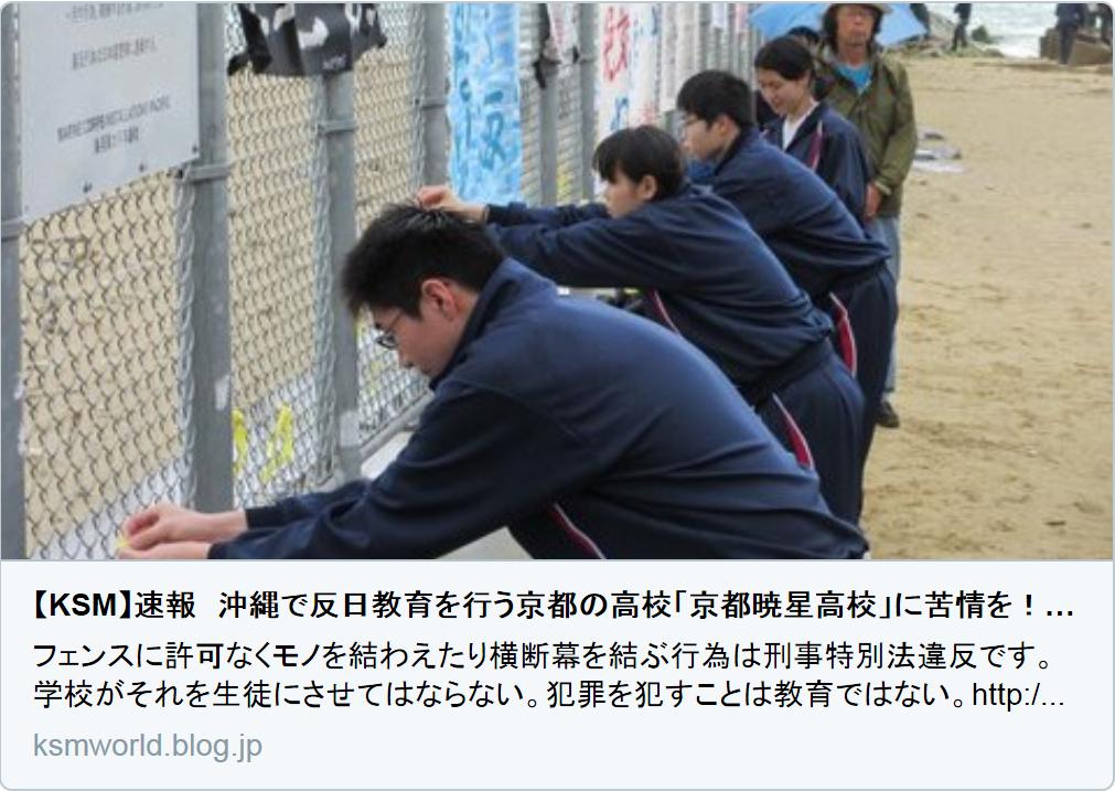 京都暁星高、生徒に反日「犯罪」行為を指示。 《転載ご自由に》 - BBの覚醒記録。無知から来る親中親韓から離脱、日本人としての目覚めの記録。