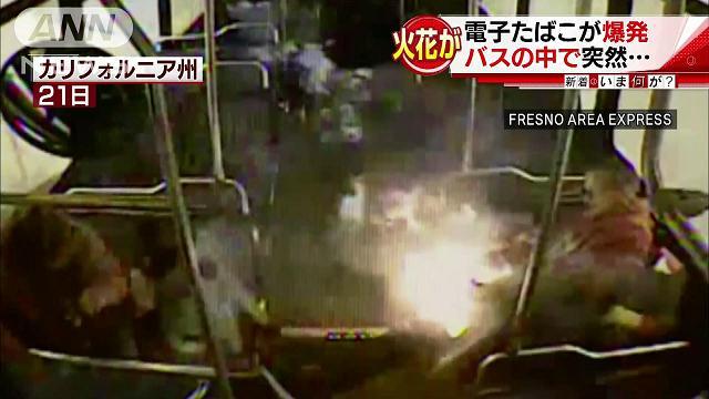 原因は電子たばこ…バスの中で火花飛び散らせて爆発