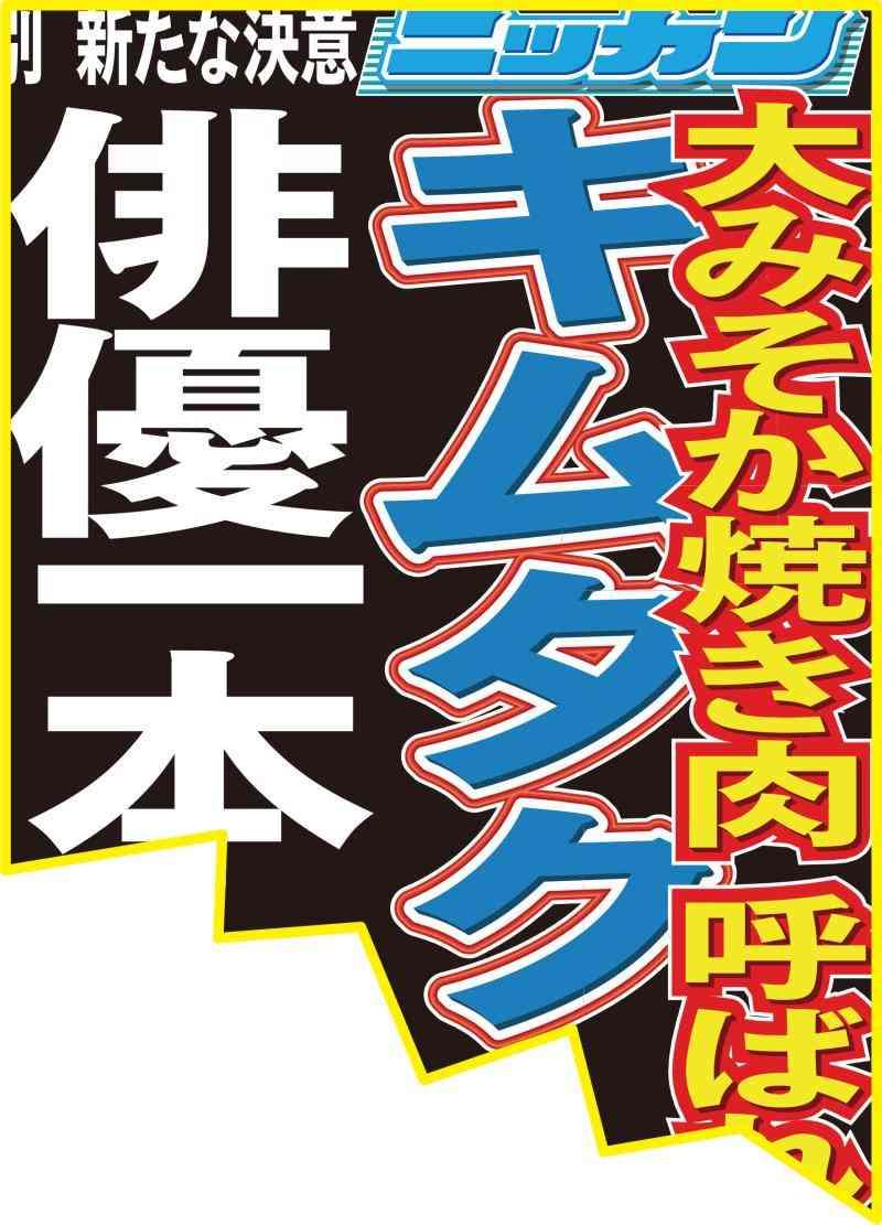 木村拓哉焼き肉呼ばれていた、SMAP決別心機一転 - ジャニーズ : 日刊スポーツ