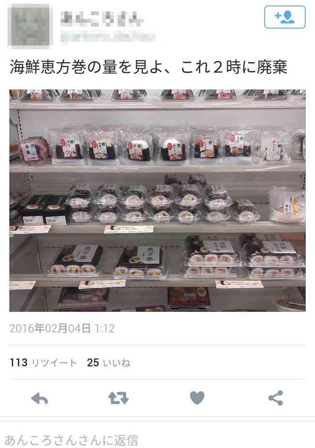 「恵方巻」の販売ノルマ アルバイトがネット上で悲鳴