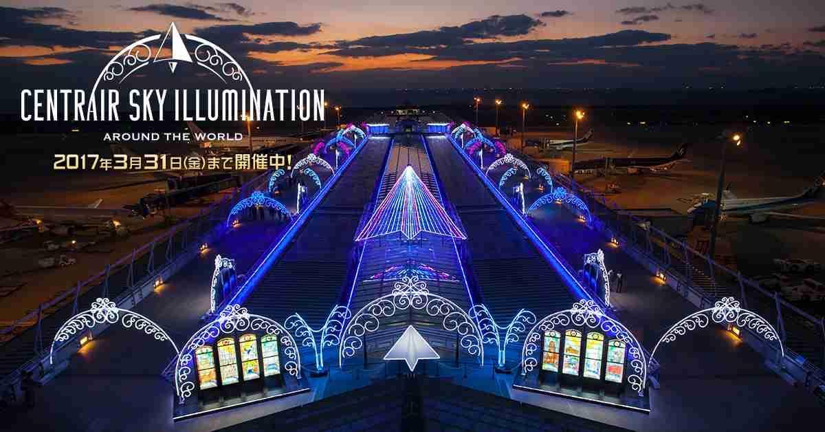 セントレアイルミネーション2016 Centrair sky illumination -around the world-|中部国際空港セントレア