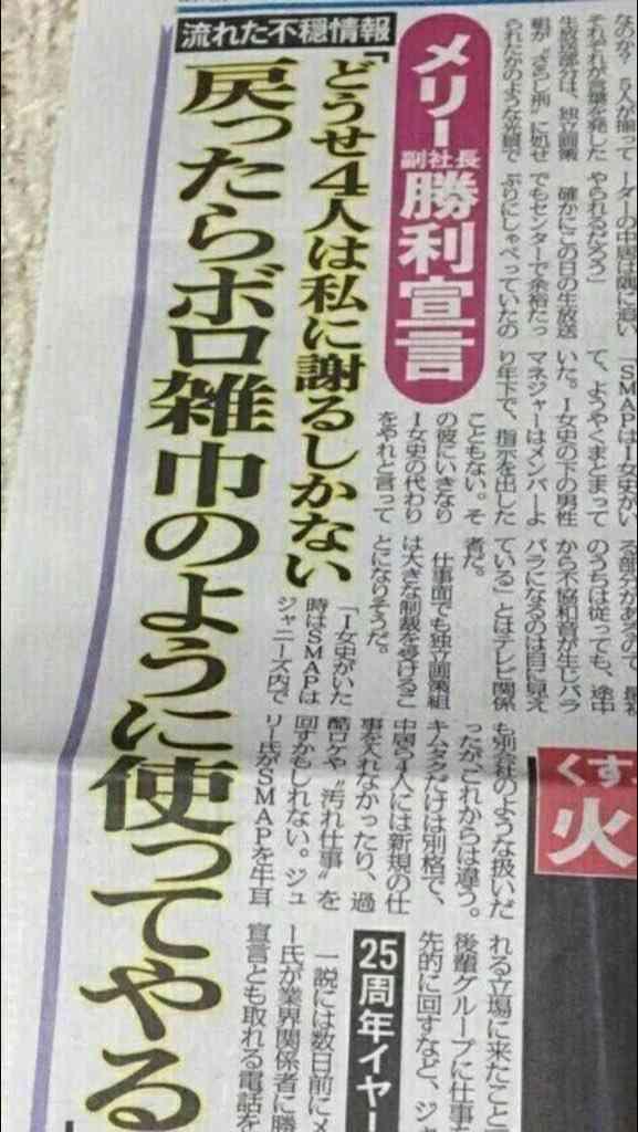 SMAP独立? 飯島元マネジャーが新会社代表に就任