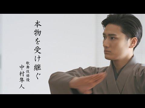 揖保乃糸TVCM 中村 隼人篇 - YouTube