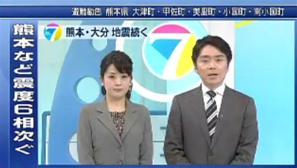 """【熊本地震】武田アナは「胸を締め付けられる」、高瀬アナは「抱きしめてあげて」…NHKアナの呼びかけが温かい 教訓から""""刺さる""""アナウンス意識(1/5ページ) - 産経ニュース"""