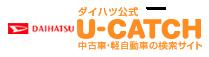ダイハツ U-CATCH