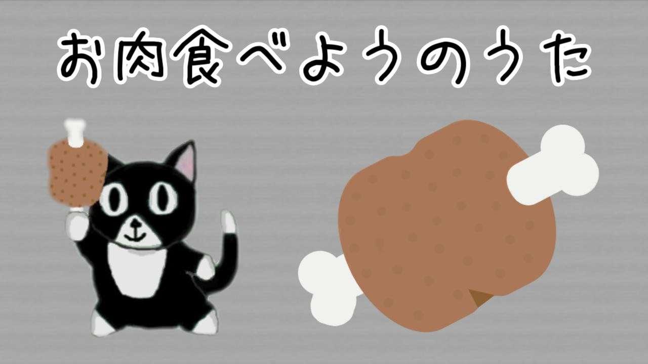 ハル&チッチ歌族 「お肉食べようのうた (歌詞付)」 with 肉球ダンサーズ - YouTube