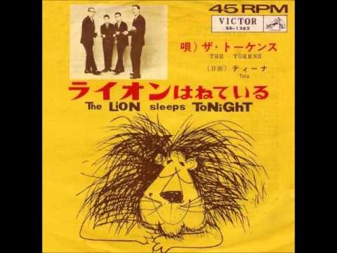 トーケンズThe Tokens/ライオンは寝ているThe Lion Sleeps Tonight  (1961年) - YouTube
