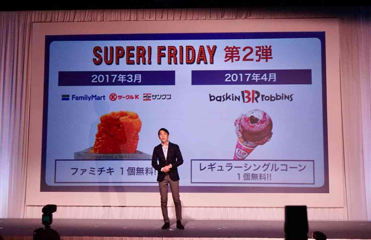 3月ファミチキ、4月サーティワン無料─ソフトバンクが「SUPER FRIDAY」第2弾を発表