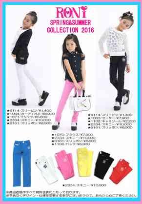小学生が着る服