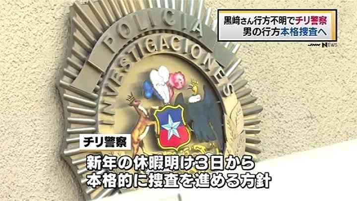 日本人留学生不明、チリ警察は3日から本格捜査へ News i - TBSの動画ニュースサイト
