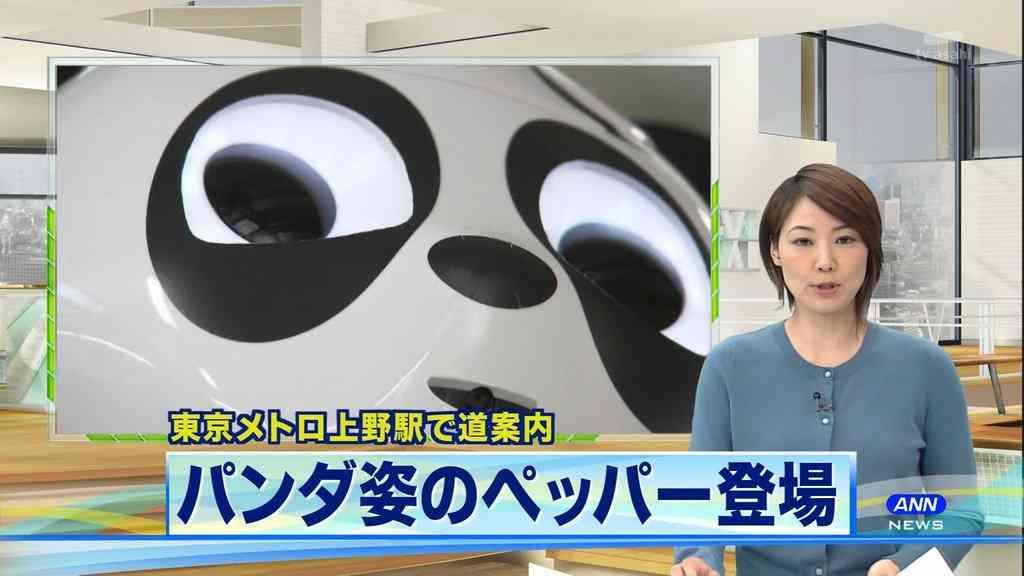 上野駅の『パンダPepperくん』の目つきが話題にw