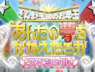 「夢をかなえたろかSP」初登場ゆずが吹奏楽部の夢叶える、菅田将暉は男子高生に