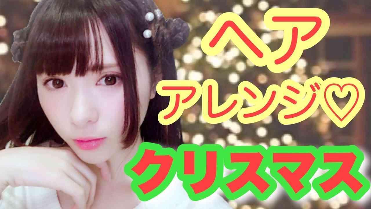 【簡単】クリスマスにオススメのヘアアレンジ♡ - YouTube