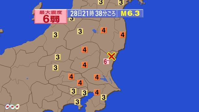 【地震】茨城県北部で震度6弱