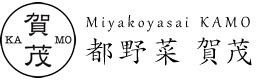 都野菜 賀茂 | 有機、無農薬、減農薬野菜のバイキングレストラン | 京都 四条烏丸/水族館前/河原町