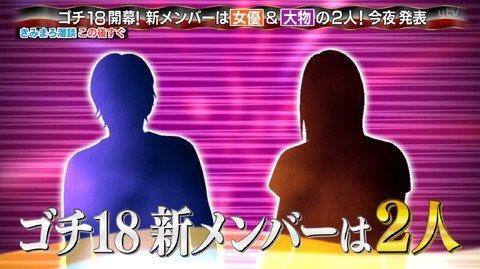 【実況・感想】新春ぐるナイ!ゴチ新メンバー超大物2名発表SP!