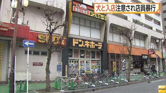 www.fnn-news.com: 犬を連れて来店したことを注意された男、女性店員殴り逮捕 千葉