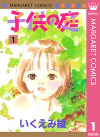 子供の庭 1巻 - いくえみ綾 - 別冊マーガレット-ドラマ - Yahoo!ブックストア|電子書籍サイト