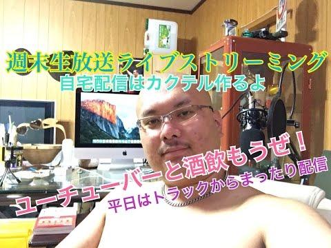 ハッピー乳イヤ〜ん 長谷川和輝のライブストリーミング - YouTube