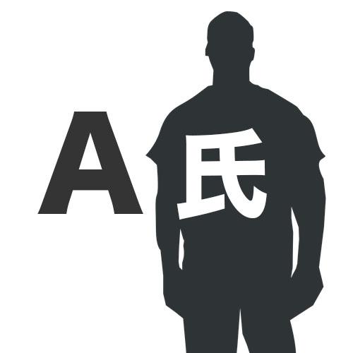 【速報】ネット怖すぎ!ネットユーザー、成宮寛貴氏の友人「A氏」の特定に成功したと話題に!