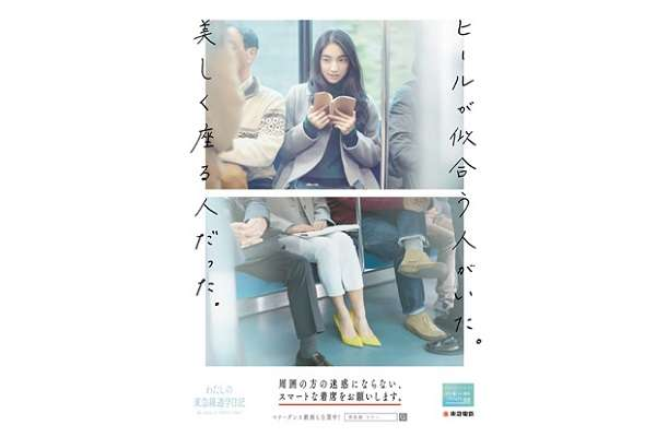 東急電鉄の広告に再び「女性蔑視」の指摘 「考えすぎ」との声も – しらべぇ | 気になるアレを大調査ニュース!