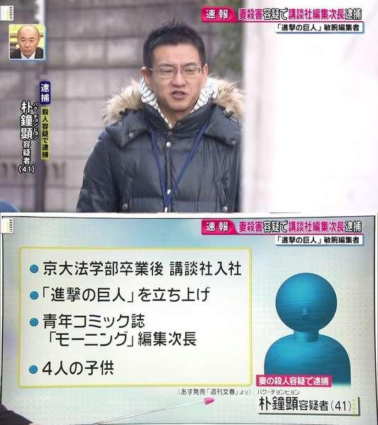 【在日犯罪】講談社「モーニング」編集次長で韓国籍の朴鐘顕容疑者(41)を逮捕 自宅で妻を殺害容疑 「進撃の巨人」産みの親 / 正義の見方