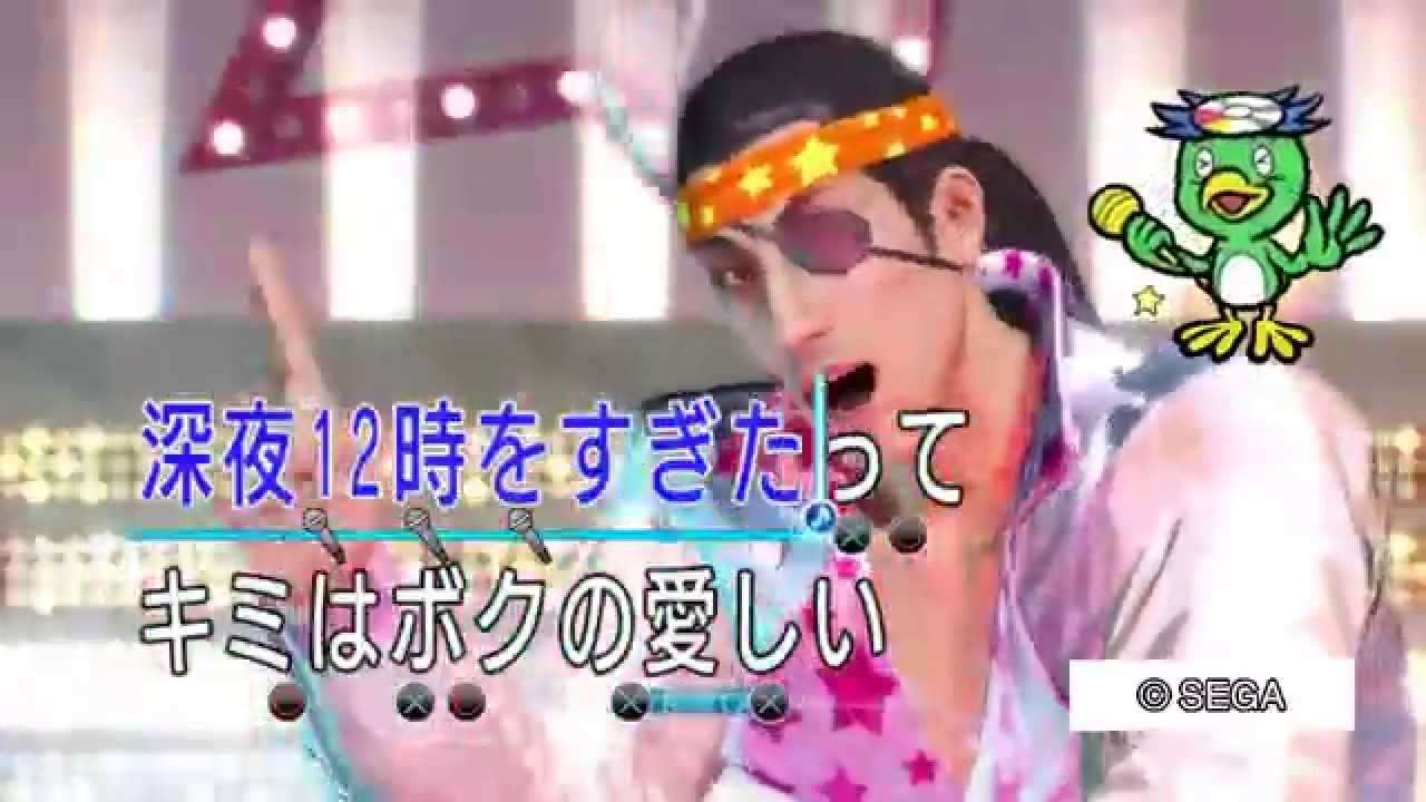 【龍が如く0 誓いの場所】真島吾朗 24時間シンデレラ - YouTube