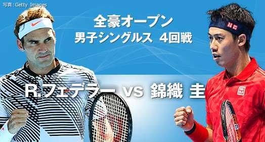 【実況・感想】テニス全豪オープン 錦織圭vsロジャー・フェデラー