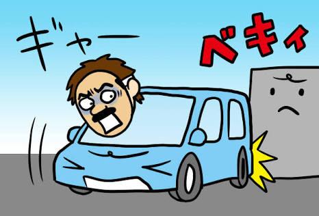 車ぶつけたことある人いますか?