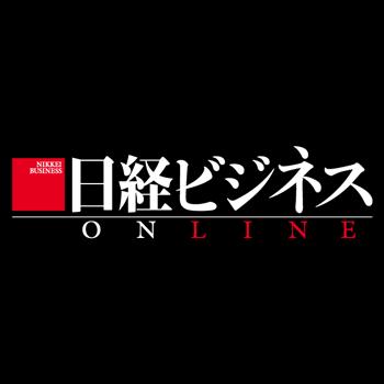 【第2回】語られざる男性差別:日経ビジネスオンライン