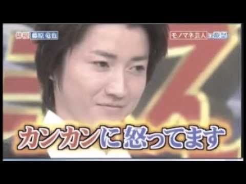 藤原竜也、自分のモノマネをする芸人にブチギレ! nagaru.CH - YouTube