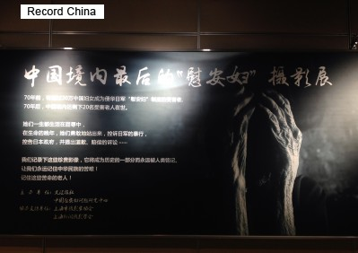 中国が日韓合意に不満? 慰安婦資料のユネスコ遺産登録に暗雲か - ライブドアニュース