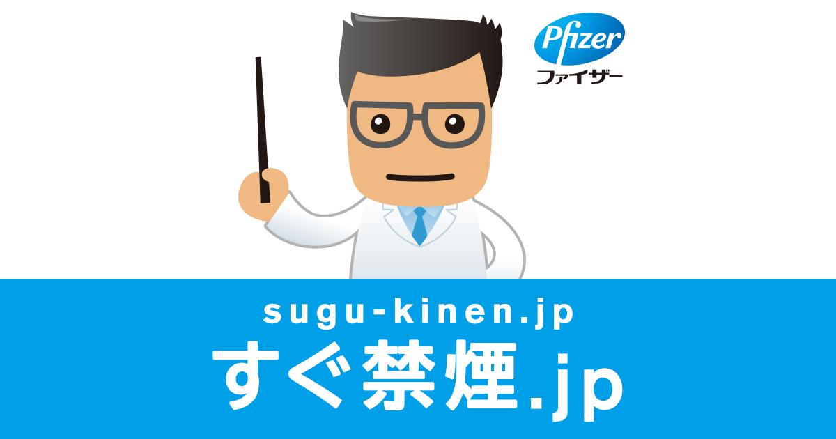 STEP1 タバコの害について学ぶ - すぐ禁煙.jp(ファイザー)