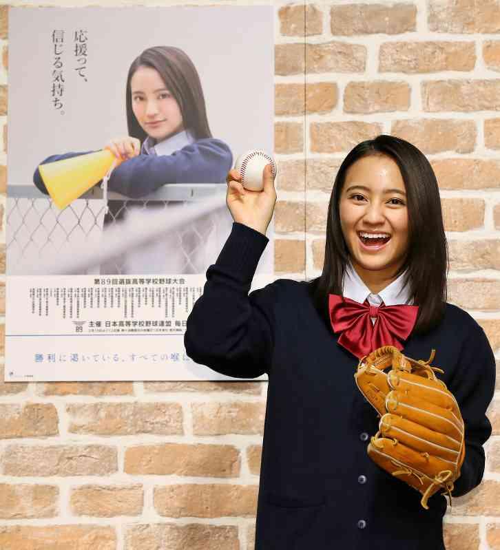 選抜高校野球:応援イメージキャラクターに岡田結実さん - 毎日新聞