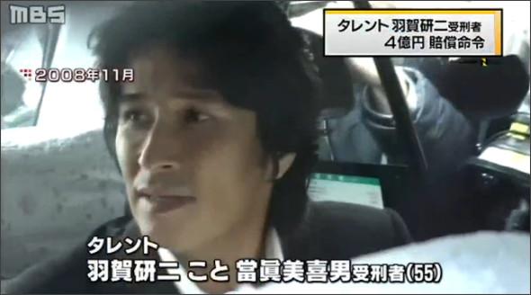 羽賀研二受刑者に4億円賠償命令 詐欺罪などで服役中