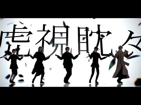 【APヘタリアMMD】 枢連眈々 【Axis & Allies】【SUB】 - YouTube