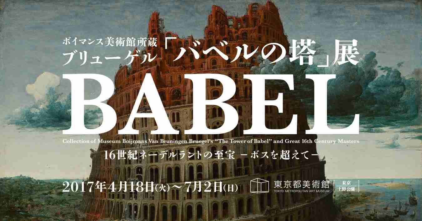 【公式】 ブリューゲル「バベルの塔」展
