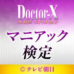 ドクターX マニアック検定|ドクターX ~外科医・大門未知子~|テレビ朝日