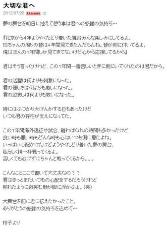 潮田玲子 夫・増嶋の移籍に伴い仙台に引っ越し「食を楽しみたい」
