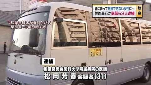 10代女性に集団で性的暴行加えた疑い、医師ら3人逮捕(TBS系(JNN)) - Yahoo!ニュース