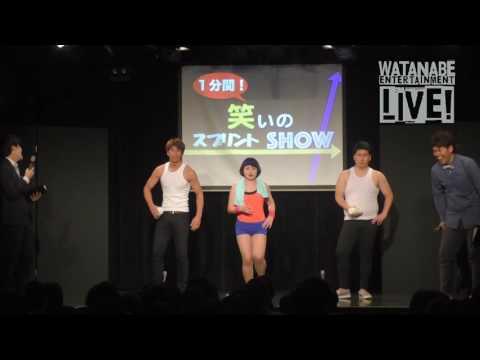 【笑いのスプリントSHOW】ブルゾンちえみ「筋肉のゴールデンタイム」 - YouTube