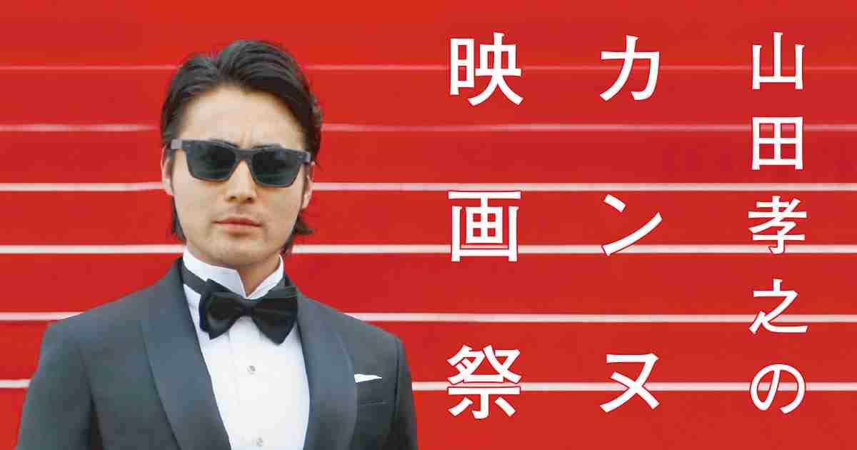 山田孝之のカンヌ映画祭:テレビ東京