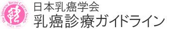 乳癌診療ガイドライン | 日本乳癌学会 乳癌診療ガイドライン