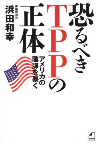 TPPについて語りませんか?