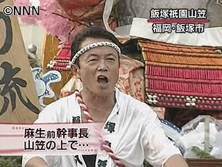 麻生太郎を語りませんか?