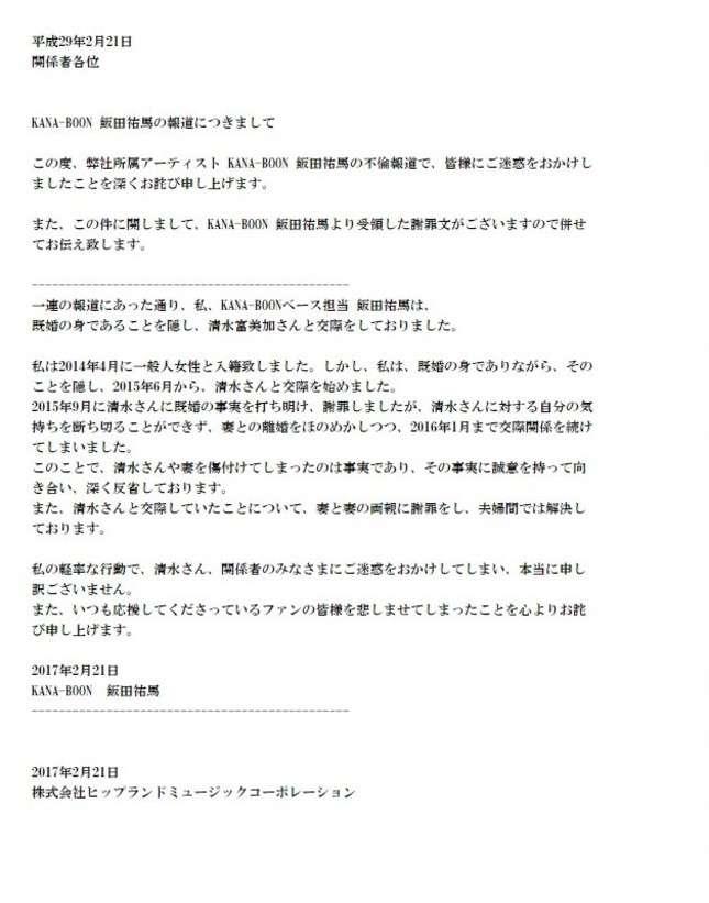 カナブーン飯田の不倫も「離婚ほのめかし」 擁護論吹き飛び「絶対クズ」 - トピックス Infoseekニュース
