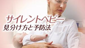 サイレントベビーの特徴とママが知っておくべき予防法 - マーミー
