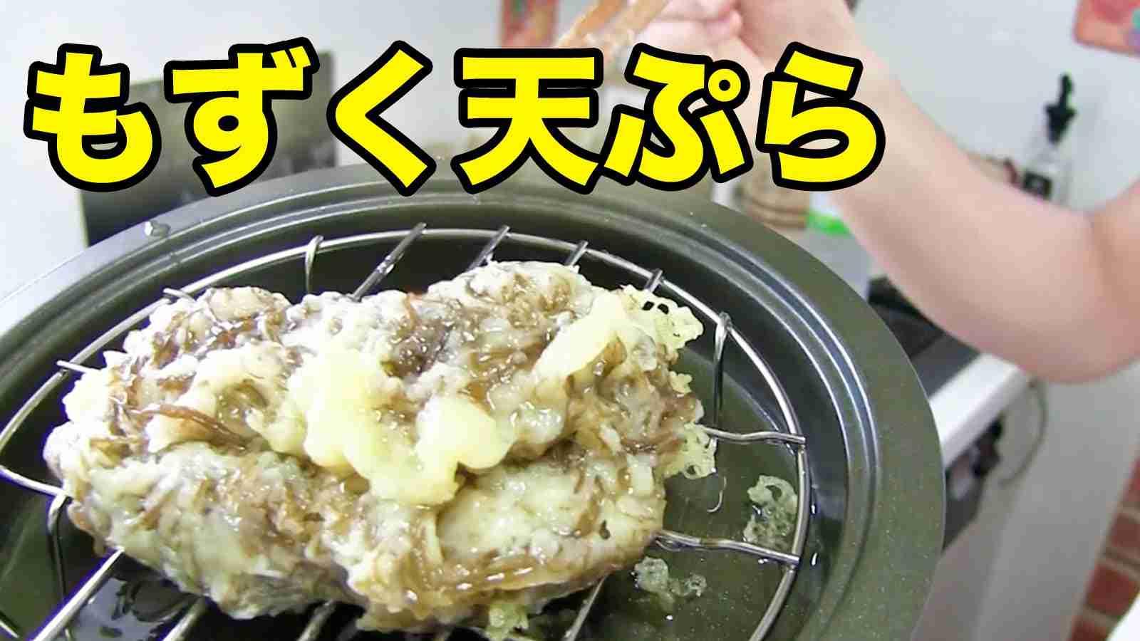 【初体験】もずく天ぷらが想像の斜め上をいく旨さ!!【佐久間一行&はいじぃ】 - YouTube